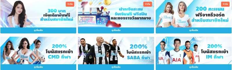 Fun 888 โปรโมชั่นที่ตอบโจทย์กับความต้องการของคนไทยมากที่สุด