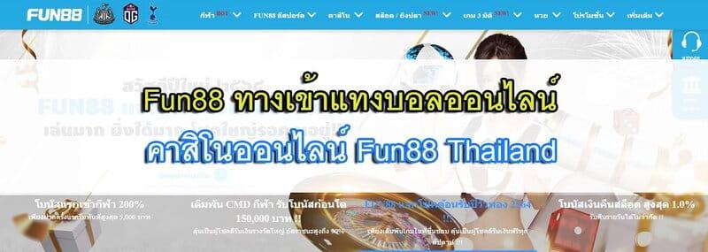 ทางเข้าFun88 บริการพนันออนไลน์ครบวงจร