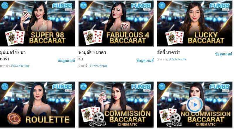 Fun88 Casino เกมต่างๆ