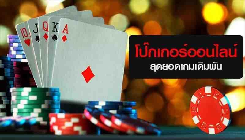 FUN88 Poker Review พนันออนไลน์ที่คนทั่วโลกชอบเดิมพัน